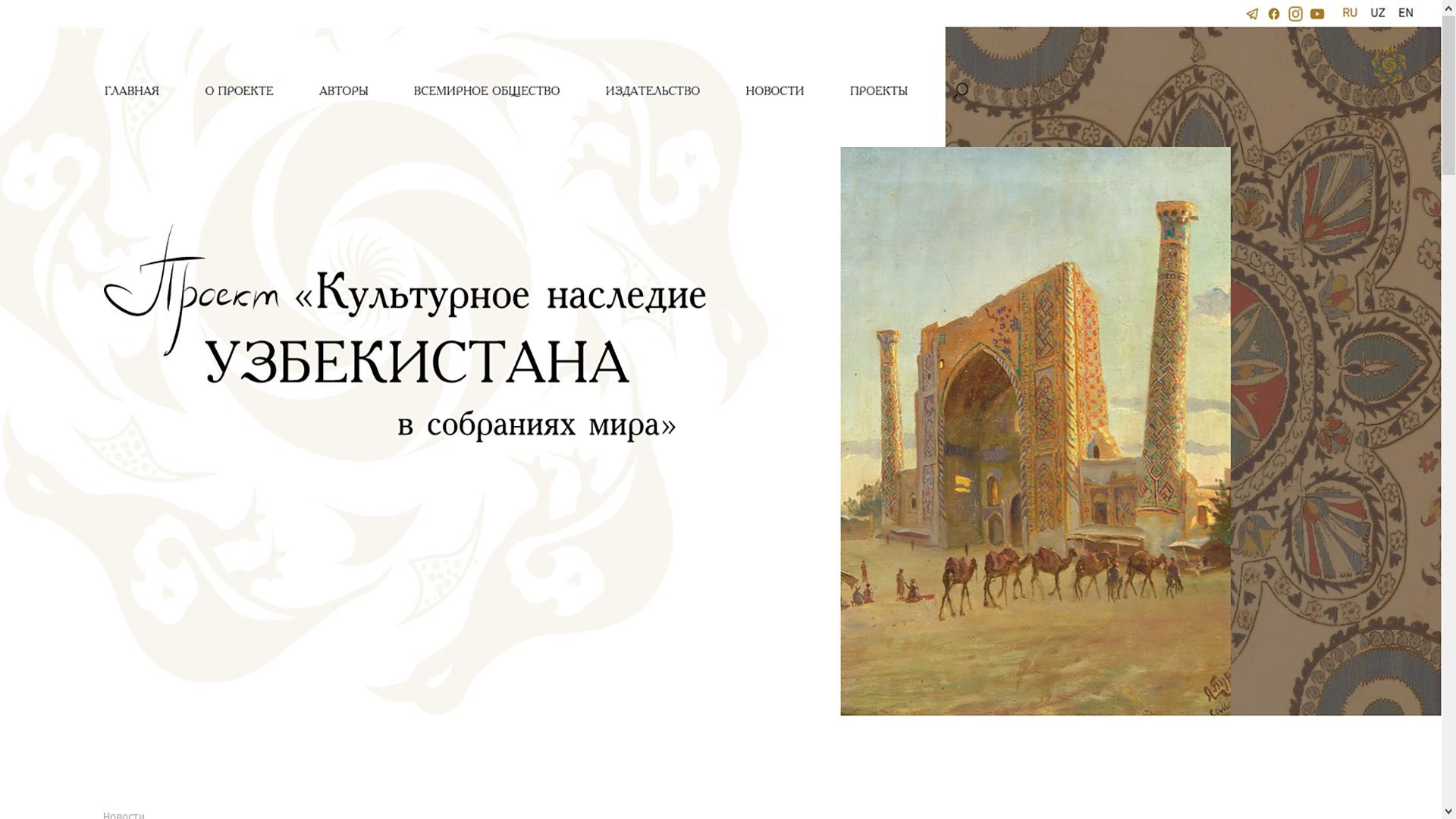 Website: Cultural legacy of Uzbekistan