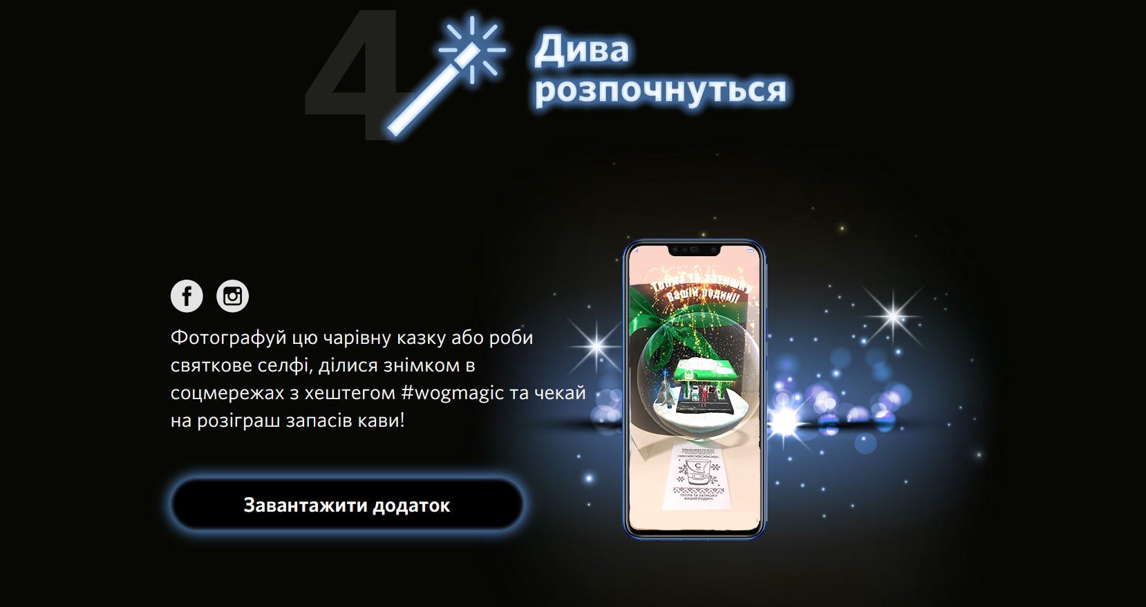 Mobile Application: WOG magic
